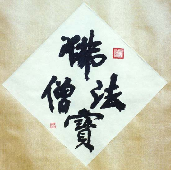 The Triple Gems calligraphy picture
